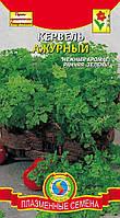 Насіння прянощів Кервель Ажурний 0,3 г (Плазмові насіння)