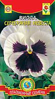 Виола Серебряная невеста 0,1 г (Плазменные семена)