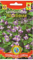Насіння квітів Цимбалярия Постенная 0,03 г лілові (Плазмові насіння)