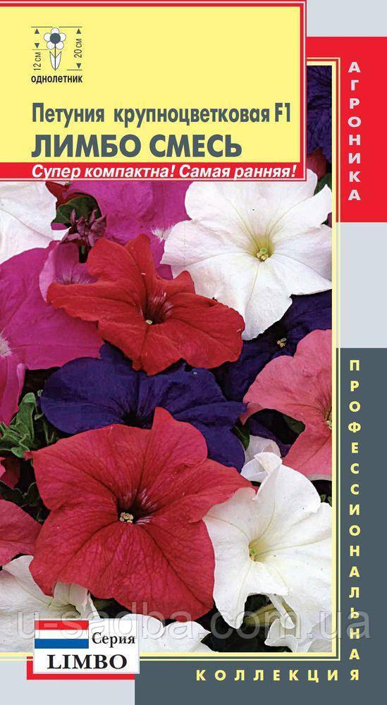 Насіння квітів Петунія крупноквіткова Лімбо суміш 10 драже суміш (Плазмові насіння)