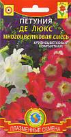 Петуния многоцветковая Де Люкс 0,05 г (Плазменные семена)