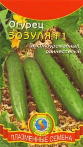 Огурец Зозуля F1 10 шт (Плазменные семена)