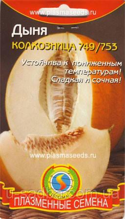 Насіння дині Диня Колгоспниця 30 штук (Плазмові насіння)