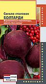 Насіння буряка столового Буряк Болтарді 75 штук (Плазмові насіння)