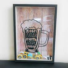 Скарбничка для кришечок від пива Добрі люди п'ють добре пиво