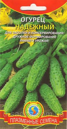 Насіння огірків Огірок Надійний 12 штук (Плазмові насіння)