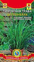 Насіння прянощів Лимонна трава Цитронелла 0,025 г (Плазмові насіння)