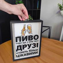 Скарбничка для кришечок від пива Пиво тому що з ними твої друзі стають більш цікавими