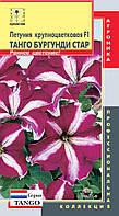 Насіння квітів Петунія крупноквіткова Танго Ред Стар 10 драже бордові (Плазмові насіння)