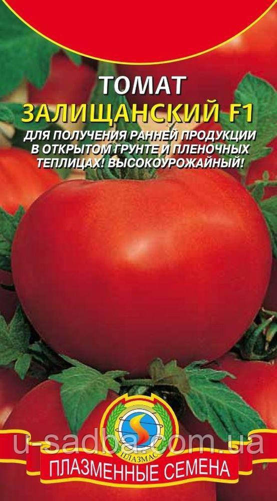 Насіння томату Томат Залищанский F1 10 штук (Плазмові насіння)