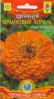 Насіння квітів Цинія Помаранчевий король 0,3 г помаранчеві (Плазмові насіння)