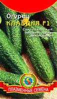 Насіння огірків Огірок Клавдія F1 8 штук (Плазмові насіння)