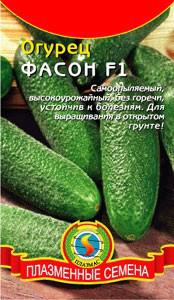 Огурец Фасон F1 10 шт (Плазменные семена)