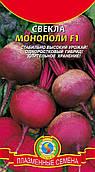 Насіння буряка столового Буряк Монополи F1 80 штук (Плазмові насіння)