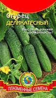 Огурец Деликатесный 12 шт (Плазменные семена)