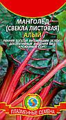 Насіння буряка столового Мангольд Червоний 2 г (Плазмові насіння)