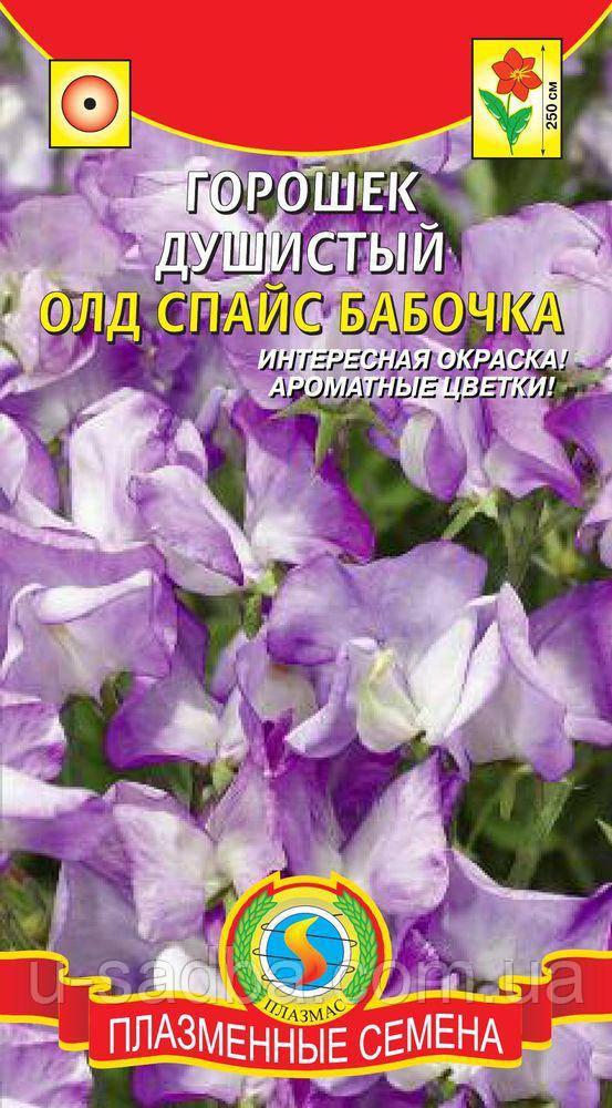 Насіння квітів Горошок запашний Олд Спайс Метелик 0,5 г лілові (Плазмові насіння)