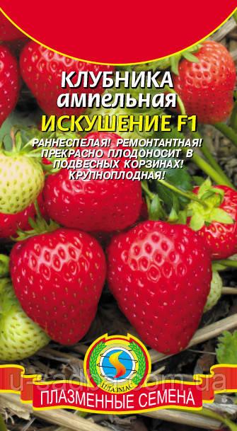 Насіння суниці Полуниця ампельна Спокуса F1 10 штук (Плазмові насіння)