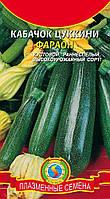 Насіння кабачків Кабачок цукіні Фараон 10 штук (Плазмові насіння)