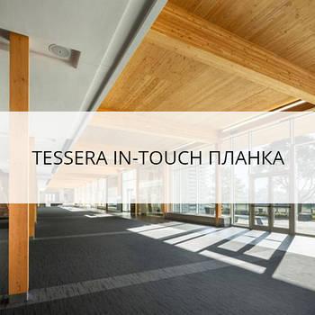Tessera in-touch планка