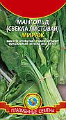 Мангольд Мираж 2,5 г (Плазменные семена)