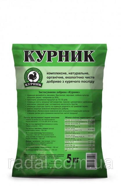 Добриво Курник 5 кг (Курячий послід 5 кг)