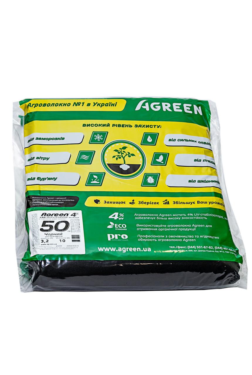 Агроволокно 50 g/m2 в пакет 1.6х10м Чорне-Біле