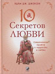 """Адам Дж. Джексон """"10 секретов любви. Современная притча о мудрости и любви"""" (твердый переплет)"""