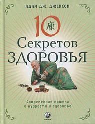 """Адам Дж. Джексон """"10 секретов здоровья. Современная притча о мудрости и здоровье"""" (твердый переплет)"""