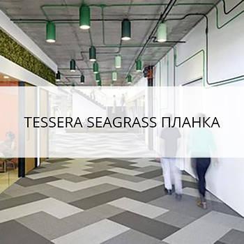 Тessera seagrass планка