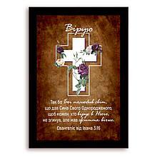 """Эко-картина  """"Вірую"""" Так Бог полюбив світ"""
