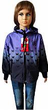 Куртка Бабочка