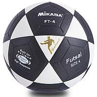 Мяч для футзала №4 Клееный-PVC FB-0450, Черный-белый
