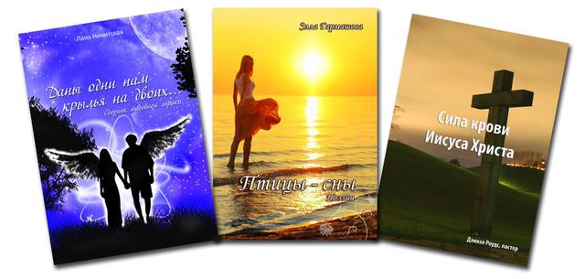 Дизайн обложки книги, печать книг небольшими тиражами, издание книг