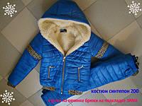 Стильный зимний комплект для подростка код 619-1 ММ