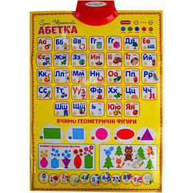 Інтерактивний плакат Абетка Країна іграшок PL-719-28