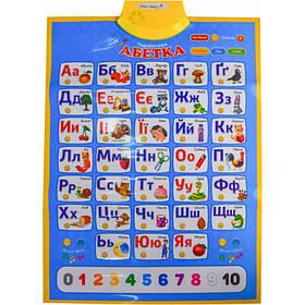 Інтерактивний плакат Абетка Країна іграшок PL-719-57