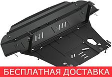 Защита двигателя Renault Kangoo (1996-2008) Кольчуга