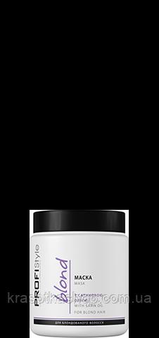 Маска с сатиновым маслом PROFIStyle Blond для блондированых волос, 500 мл