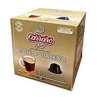 """Кава в капсулах Carraro """"Caffe & Ginseng"""" 16 шт."""