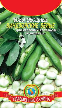 Насіння бобових Боби Віндзорські білі 10 г (Плазмові насіння)