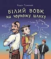 """Білий вовк на чорному шляху : козацьке фентезі. Гуменюк Надія. Вид.""""Богдан"""""""
