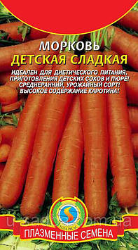 Насіння моркви Морква солодка Дитяча 2 г (Плазмові насіння)
