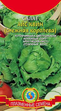Салат Айс Квин 1 г (Плазменные семена)