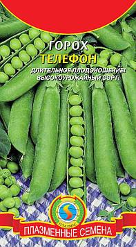 Насіння бобових Горох Телефон 8 г (Плазмові насіння)