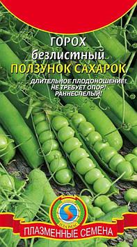 Насіння бобових Горох Повзунок-цукор 5 г (Плазмові насіння)