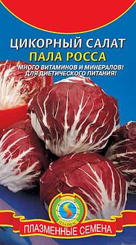 Салат цикорный Пала Росса 0,5 г  (Плазменные семена)