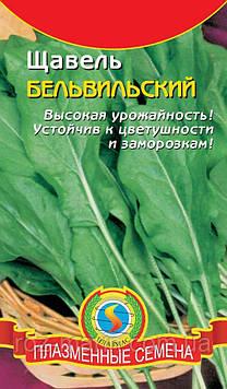 Щавель Бельвильский 800 шт  (Плазменные семена)