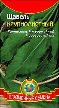 Щавель Крупнолистный 0,7 г  (Плазменные семена)