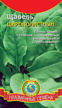 Щавель Широколистный 1 г  (Плазменные семена)